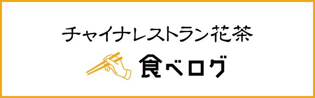 tabelog_banner